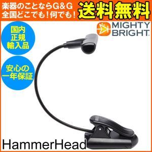 【国内正規輸入品】MIGHTY BRIGHT #54810 HammerHead Music Light / マイティーブライト ハンマーヘッドミュージックライトLED|gandgmusichotline