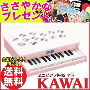 カワイ ミニピアノ KAWAI P-25 ピンキッシュホワイト 1108 河合楽器製作所 トイピアノ...