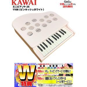 【Wダブル特典】カワイのミニピアノ KAWAI P-25 ピンキッシュホワイト 1108 トイピアノ...