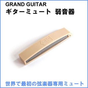 GRAND GUITAR グランドギター社 ギターミュート 弱音器 弦楽器用
