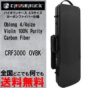 バイオリンケース CROSSROCK CRF3000OVBK Black Wave 4/4 バイオリン用 スクエアタイプ 譜面ケース付 gandgmusichotline