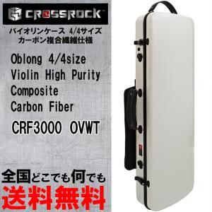 バイオリンケース CROSSROCK CRF3000OVWT WHITE 4/4 バイオリン用 スクエアタイプ 譜面ケース付 gandgmusichotline