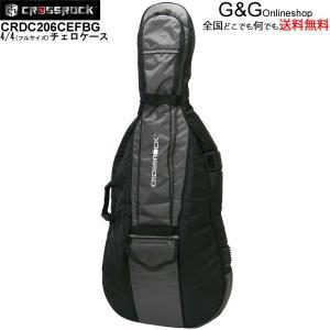 チェロ バッグ ケース CROSSROCK クロスロック CRDC206CEFBG 4/4サイズ Cello Bag|gandgmusichotline