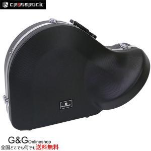 フレンチ ホルン ハードケース CROSSROCK クロスロック CRA860FHBK Black ブラック ABS樹脂製|gandgmusichotline