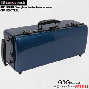 トランペット ハード ケース ダブル CROSSROCK クロスロック CRF1000DTRBL Blue ブルー ファイバーグラス製|gandgmusichotline