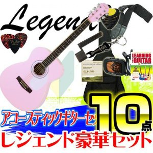 アコースティックギター 初心者 セット Legend レジェンド 10点セット FG-15  KWP...