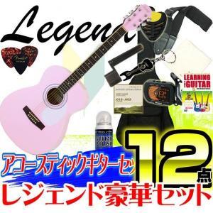 アコースティックギター 初心者 セット Legend レジェンド 12点セット FG-15 KWPK...