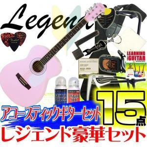【送料無料】Legend(レジェンド)【初心者〜中級者に最適アコギ15点セット】FG-15-Pastel-:KWPK(Kawaii Pink)/カワイイ・ピンク/FG15|gandgmusichotline