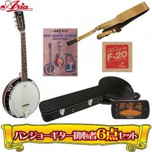 ギターバンジョー超オトクな6点セット!/ARIA(アリア)SB-10G+小物5点/SB10G/ブルーグラス|gandgmusichotline