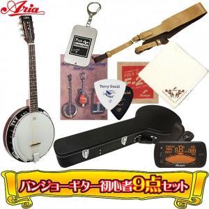 ギターバンジョー超オトクな9点セット!/ARIA(アリア)SB-10G+小物8点/SB10G/ブルーグラス|gandgmusichotline