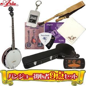 5弦バンジョー超オトクな9点セット!/ARIA(アリア)SB-10+小物8点/SB10/ブルーグラス|gandgmusichotline