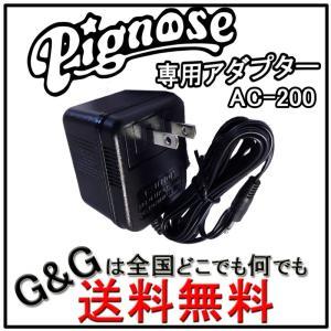 9V・ACアダプター「AC-200」/Pignose(ピグノーズ) 7-100R/エレクトリックギター・コンパクトアンプ専用アダプター|gandgmusichotline