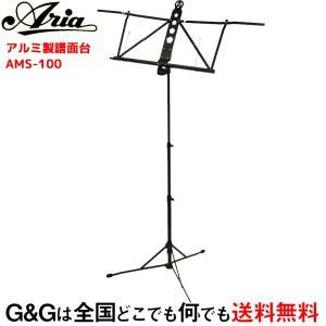 ARIA 超軽量 600gのアルミニウム製譜面台 AMS-100|gandgmusichotline