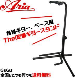 【今だけポイント10倍】【23時間以内発送】ARIA アリア GS-2003B Guitar Sta...
