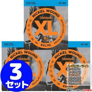 【23時間以内発送】ダダリオ エレキ弦 EXL110×3セット Regular Light 10-4...