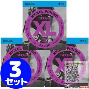 【23時間以内発送】ダダリオ エレキ弦 EXL120×3セット Super Light 09-42