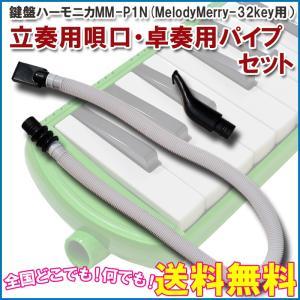 鍵盤ハーモニカ MM-32用ホース&パイプのセット MM-P1N / 立奏用カーブ唄口・卓奏用ホースセット ポイント消化|gandgmusichotline