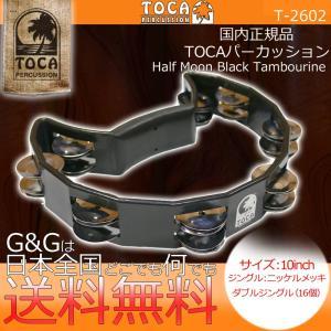 タンバリン TOCA トカ T-2602 半月型 ハーフムーン 樹脂製 ニッケル ジングル 10インチ ブラック|gandgmusichotline