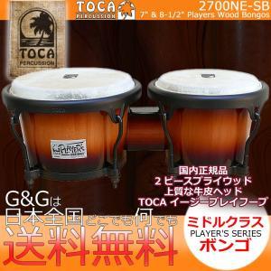 TOCA トカ 2700NE-SB 本革 木製 ボンゴ 7インチ& 8 1/2インチ Sunburst サンバースト|gandgmusichotline
