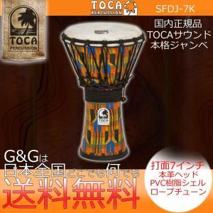 TOCA/トカ ジャンベ SFDJ-7K ☆フリースタイルジャンベ 7インチ ケントクロス Percussion パーカッション|gandgmusichotline