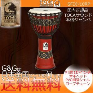 TOCA/トカ ジャンベ SFDJ-10RP ☆フリースタイルジャンベ 10インチ バリレッド Percussion パーカッション|gandgmusichotline