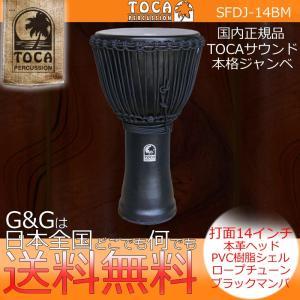 TOCA/トカ ジャンベ SFDJ-14BM ☆フリースタイルジャンベ 12インチ ブラックマンバ Percussion パーカッション|gandgmusichotline