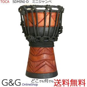 パーカッション ジャンベ TOCA トカ SDMINI-D DIAMOND Mini Djembe 4 木製 本革 4インチ ミニジャンベ|gandgmusichotline