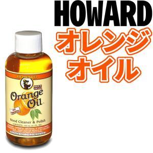 HOWARD ORANGE OIL(ハワード・オレンジオイル) ×1本 OR0004/4.7oz (...