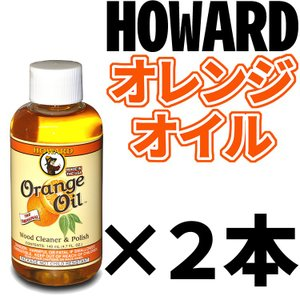 HOWARD ORANGE OIL(ハワード・オレンジオイル) ×2本セット OR0004/4.7o...
