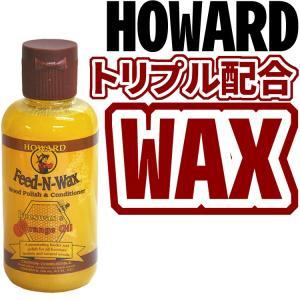 HOWARD Feed-N-WAX(ハワード・フィーデンワックス) ×1本 FW0004/4.7oz...