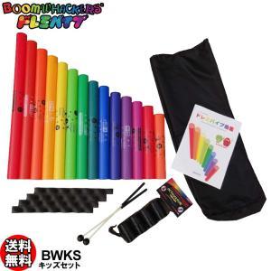 ドレミパイプ ブームワッカー BWKS キッズセット おもちゃに最適なご家庭向きのセット  Boomwhackers|gandgmusichotline