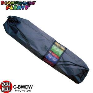 ドレミパイプ ブームワッカー C-BWDW BWDW用キャリーバッグ BWDWを1セット収納可能 Boomwhackers|gandgmusichotline