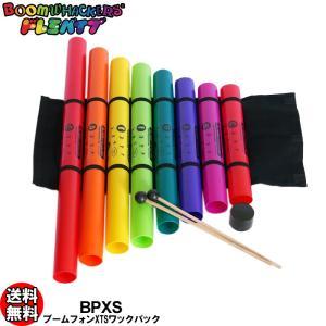 ドレミパイプ ブームワッカー BPXS ブームフォンXTSワックパック ドレミパイプを木琴のように演奏できるセット Boomwhackers|gandgmusichotline