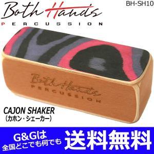 BothHands PERCUSSION カホンシェイカー BH-SH10 RED レッド スモール カホンシェーカー ボスハンズパーカッション|gandgmusichotline