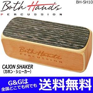 BothHands PERCUSSION カホンシェイカー BH-SH10 BLK ブラック スモール カホンシェーカー ボスハンズパーカッション|gandgmusichotline