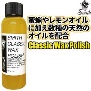 Ken Smith(ケンスミス) Classic Wax Polish×1本/ケンスミスのクラシック...