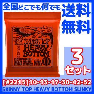 ERNIE BALL(アーニーボール) #2215×3セット SKINNY TOP HEAVY BOTTOM[10-52]/ 定番エレキギター弦(セット弦)/ スリンキーシリーズ・ヘビーボトム|gandgmusichotline