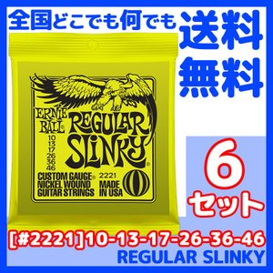 ERNIE BALL(アーニーボール) #2221×6セット REGULAR SLINKY[10-46]/ 定番エレキギター弦(セット弦)/ スリンキーシリーズ・レギュラースリンキー|gandgmusichotline
