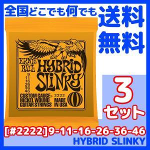 ERNIE BALL(アーニーボール) #2222×3セット HYBRID SLINKY[9-46]/ 定番エレキギター弦(セット弦)/ スリンキーシリーズ・ハイブリッドスリンキー|gandgmusichotline