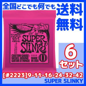 ERNIE BALL(アーニーボール) #2223×6セット SUPER SLINKY[9-42]/ 定番エレキギター弦(セット弦)/ スリンキーシリーズ・スーパースリンキー|gandgmusichotline