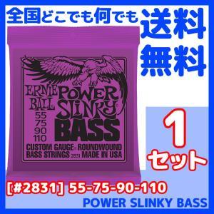 ERNIE BALL(アーニーボール) #2831×1セット Power Slinky BASS[55-110]/ エレキベース弦(セット弦)/ ベース・パワースリンキー|gandgmusichotline