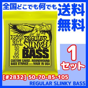 ERNIE BALL(アーニーボール) #2832×1セット REGULAR SLINKY BASS[50-105]/ エレキベース弦(セット弦)/ ベース・レギュラースリンキー|gandgmusichotline