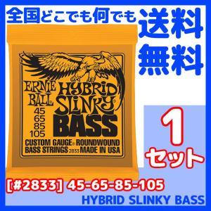 ERNIE BALL(アーニーボール) #2833×1セット HYBRID SLINKY BASS[45-105]/ エレキベース弦(セット弦)/ ベース・ハイブリッドスリンキー|gandgmusichotline