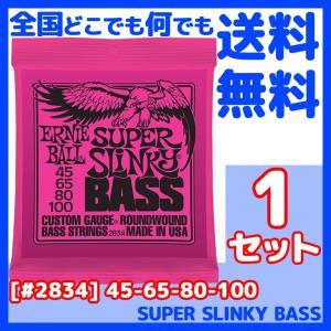 ERNIE BALL(アーニーボール) #2834×1セット SUPER SLINKY BASS[45-100]/ エレキベース弦(セット弦)/ ベース・スーパースリンキー|gandgmusichotline
