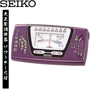 SEIKO(セイコー)大正琴専用チューナー/調律器 ST300|gandgmusichotline