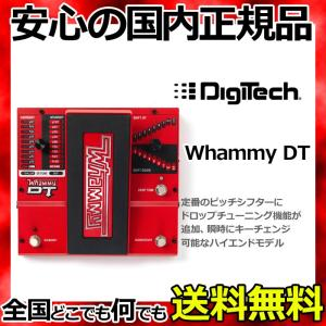 DigiTech WHAMMY DT ワーミーペダル/ピッチシフター/ドロップチューン / デジテック エフェクター時代を超えて愛される本物のピッチシフター・ペダル|gandgmusichotline