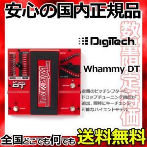 【数量限定特価】DigiTech WHAMMY DT ワーミーペダル/ピッチシフター/ドロップチューン / デジテック エフェクター常に愛される本物のピッチシフター・ペダル|gandgmusichotline
