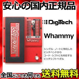 DigiTech WHAMMY5 ワーミー5 / デジテック エフェクター 時代を超えて愛される本物のピッチシフター・ペダル|gandgmusichotline