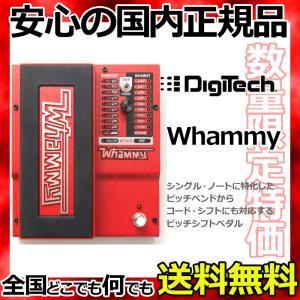 【数量限定特価】DigiTech WHAMMY5 ワーミー5 / デジテック エフェクター 時代を超えて愛される本物のピッチシフター・ペダル|gandgmusichotline