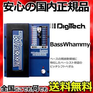 DigiTech BASS WHAMMY ベースワーミーペダル/ピッチシフター / デジテック エフェクター デジテックのピッチシフト技術をベースの周波数領域に特化|gandgmusichotline